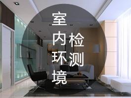 室内空气质量亚博体育官方下载