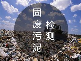 固废污泥亚博体育官方下载