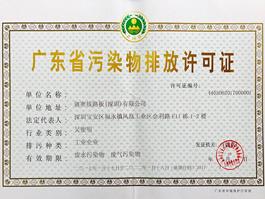 排水许可证水质亚博体育官方下载