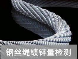 钢丝绳镀锌量必赢体育官方app