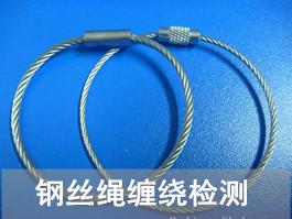 钢丝绳缠绕试验