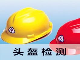 安全帽必赢体育官方app