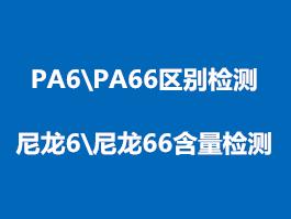 PA6(尼龙6)和PA66(尼龙66)鉴定必赢体育官方app